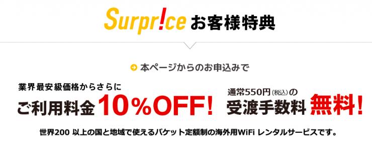 サプライスレンタルWiFi10%割引